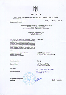 Building license for construction of  architectural projects